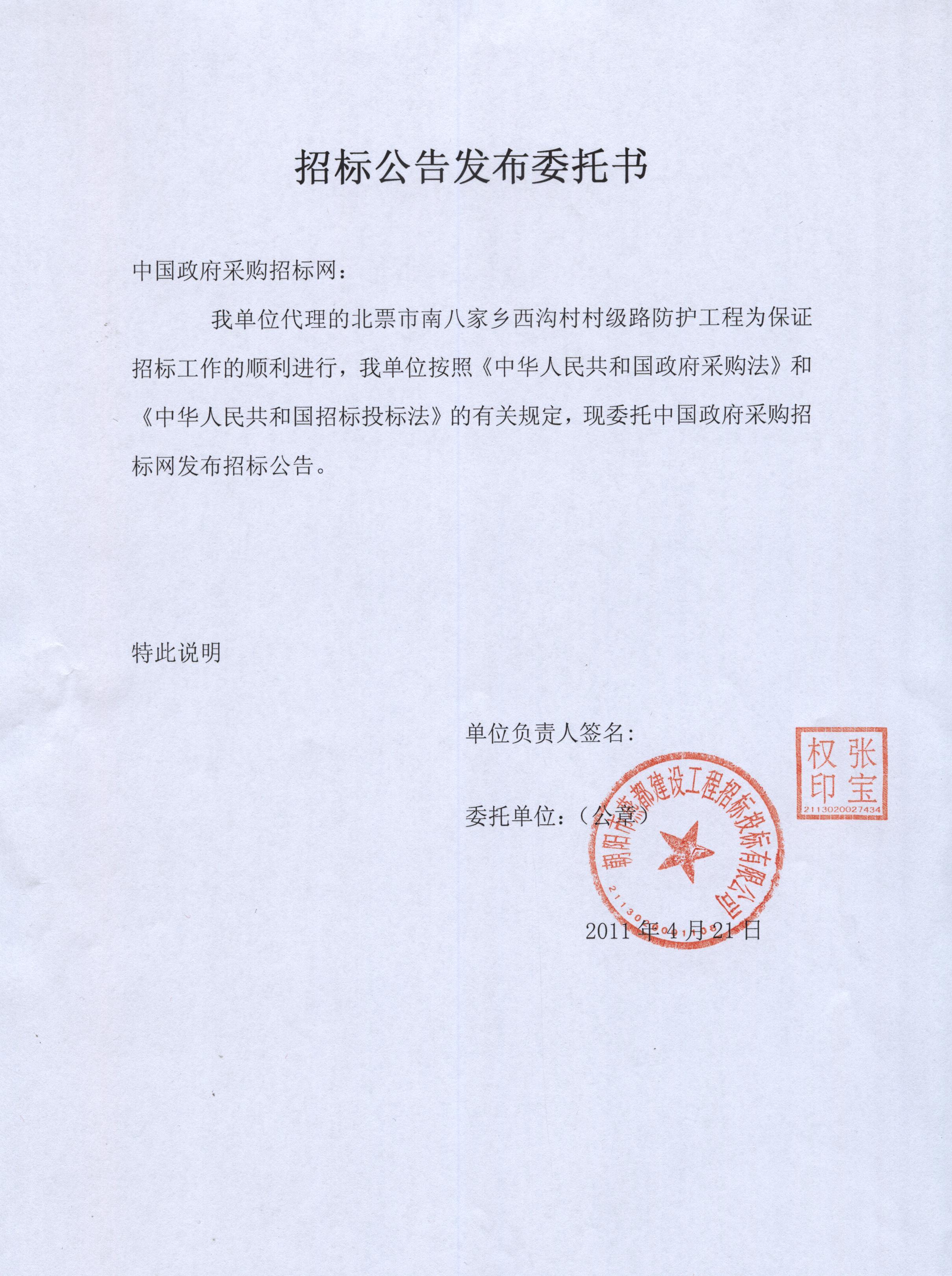 中国神华国际招标网,神华集团招标网,神华招标网 ...