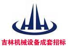 吉林省机械设备成套公司