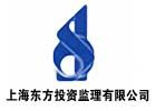 上海东方投资监理有限公司